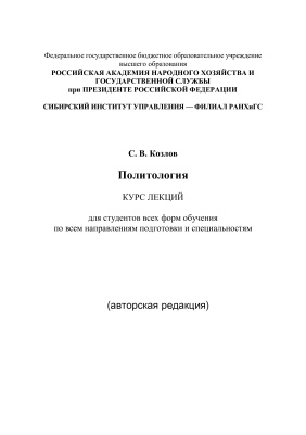 Козлов С.В. Политология