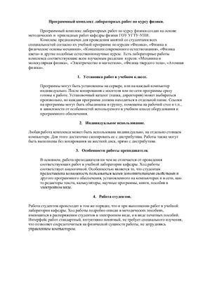 Ситников П.В. и др. Методические указания. Программный комплекс лабораторных работ по курсу физики создан на основе методических и прикладных работ кафедры физики ГО УГТУ-УПИ 2006 г