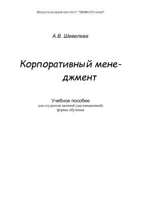 Шевелева А.В. Корпоративный менеджмент