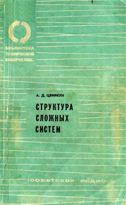 Цвиркун А.Д. Структура сложных систем