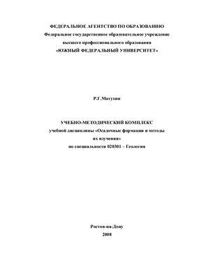 Матухин Р.Г. Осадочные формации и методы их изучения