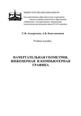 Асекритова С.В., Константинов А.В. Начертательная геометрия, инженерная и компьютерная графика