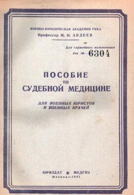 Авдеев М.И. Пособие по судебной медицине для военных юристов и военных врачей