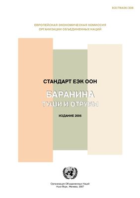 Стандарт ЕЭК ООН на баранину - туши и отрубы