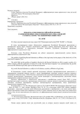 Буш И.А. Проблема отнесения Российской Федерации к аффилированным лицам юридического лица для целей статьи 84.2 Закона Об акционерных обществах