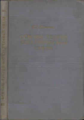 Кощеев И.А. Основы теории электрической связи. Часть III. Нелинейные системы