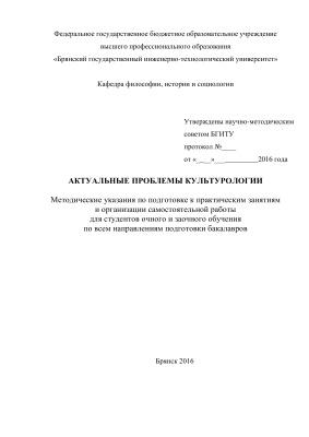 Вороничева О.В. (сост.) Актуальные проблемы культурологии