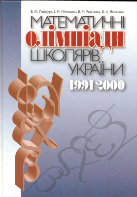 Лейфура В.М., Мітельман І.М. та ін. Математичні олімпіади школярів України: 1991-2000
