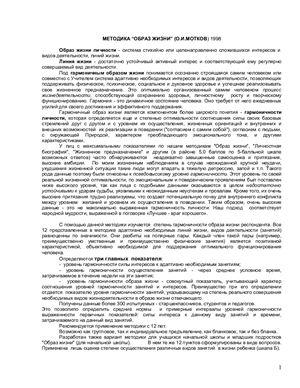 Мотков О.И. Образ жизни