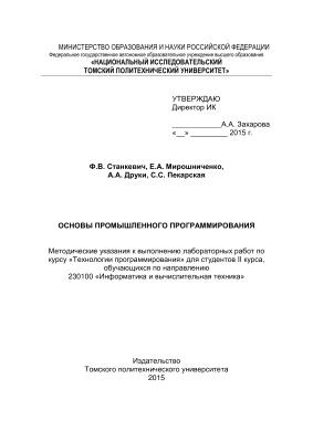 Станкевич Ф.В., Мирошниченко Е.А., Друки А.А., Пекарская С.С. Основы промышленного программирования