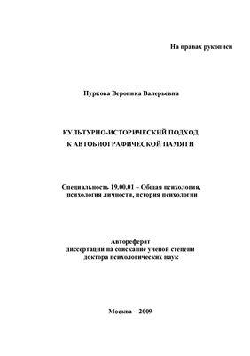Нуркова В.В. Культурно-исторический подход к автобиографической памяти