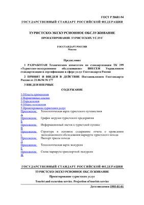 ГОСТ Р 50681-94 Туристско-экскурсионное обслуживание проектирование туристских услуг