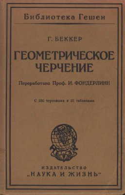 Беккер Г. Геометрическое черчение