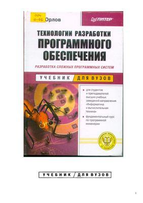 Орлов С. Технологии разработки программного обеспечения