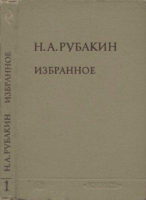 Рубакин Н.А. Избранное в двух томах. Том 1