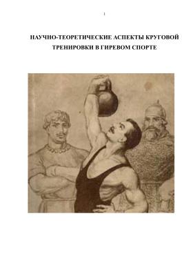 Научно-теоретические аспекты круговой тренировки в гиревом спорте