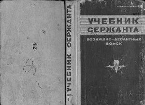 Чаплыгин П.В. (ред.) Учебник сержанта воздушно-десантных войск. Часть первая