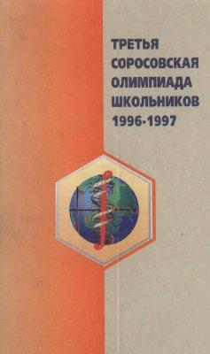 Третья Соросовская олимпиада школьников 1996-1997