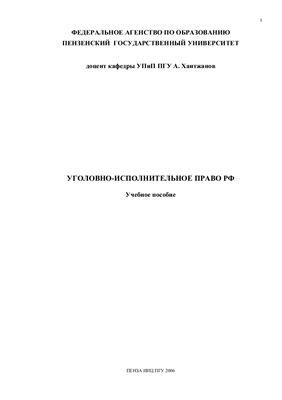 Хаитжанов А. Уголовно-исполнительное право РФ