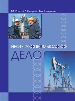 Крец В.Г., Шадрина А.В., Шмурыгин В.А. Нефтегазопромысловое дело