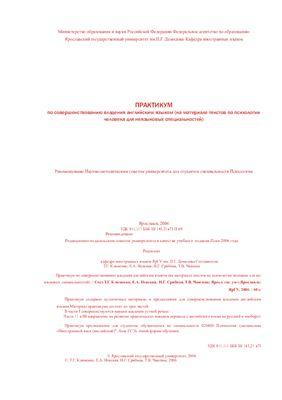 Клименко Т.Г. и др. (сост.) Практикум по совершенствованию владения английским языком (на материале текстов по психологии человека для неязыковых специальностей)