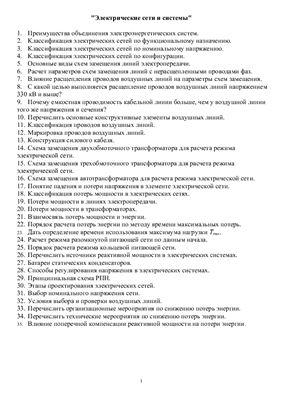 Ответы на госы 2011 по предмету электрические системы и сети