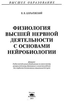 Шульговский В.В. Физиология высшей нервной деятельности с основами нейробиологии