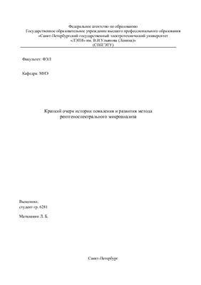 Реферат - Краткий очерк истории появления и развития метода рентгеноспектрального микроанализа