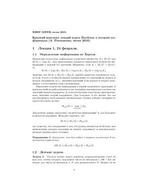 Ромащенко А. Введение в теорию информации
