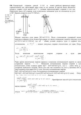 Методические указания решение задач физика чертов задач решение материаловедение