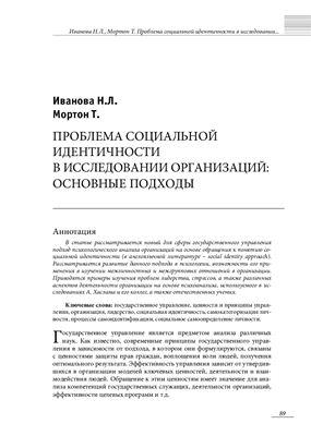 Иванова Н.Л. Мортон Т. Проблема социальной идентичности в исследовании организаций: основные подходы