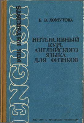 Хомутова Е.В. Интенсивный курс английского языка для физиков