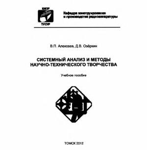 Алексеев В.П., Озёркин Д.В. Системный анализ и методы научно-технического творчества