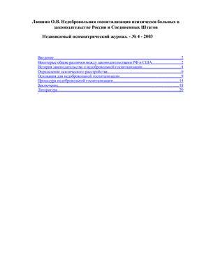 Лапшин О.В. Недобровольная госпитализация психически больных в законодательстве России и Соединенных Штатов
