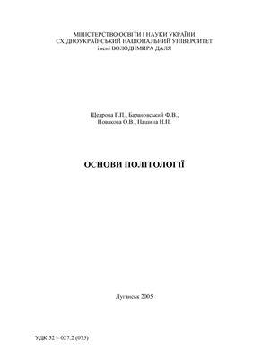 Щедрова Г.П., Барановський Ф.В., Новакова О.В., Пашина Н.П. Основи політології: Навчальний посібник