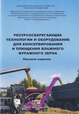 Мишуров Н.П. Ресурсосберегающие технологии и оборудование для консервирования и плющения влажного фуражного зерна