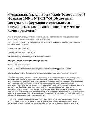 Федеральный закон Российской Федерации от 9 февраля 2009 г. N 8-ФЗ