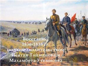 Восстание 1836-1838 гг. под предводительством Исатая Тайманова и Махамбета Утемисова