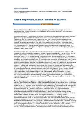 Керницький А. Права акціонерів, шляхи і ступінь їх захисту