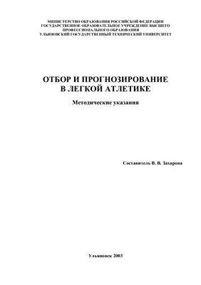 Захарова В.В. Отбор и прогнозирование в легкой атлетике