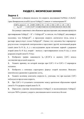 48-я Международная Менделеевская олимпиада школьников по химии