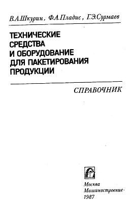 Шкурин В.А. и др. Технические средства и оборудование для пакетирования продукции. Справочник