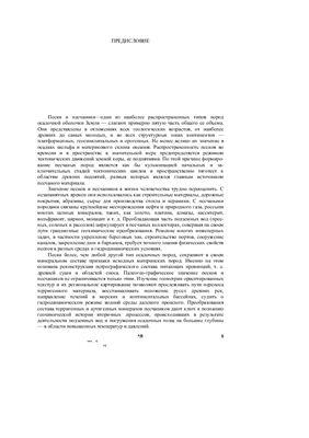 Петтиджон Ф. Дж., Поттер П., Сивер Р. Пески и песчаники