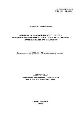 Зинченко А.И. Влияние психологического ресурса ВИЧ-инфицированных на способность организма противостоять заболеванию