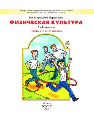 Егоров Б.Б., Пересадина Ю.Е. Физическая культура. 1-4 класс. Часть 2 (3-4 классы)