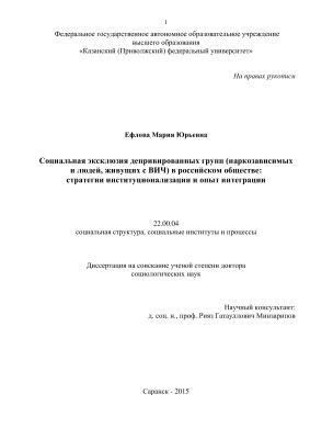 Ефлова М.Ю. Социальная эксклюзия депривированных групп (наркозависимых и людей, живущих с ВИЧ) в российском обществе: стратегии институционализации и опыт интеграции