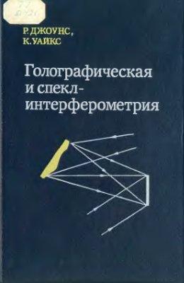Джоунс Р., Уайкс К. Голографическая и спекл-интерферометрия
