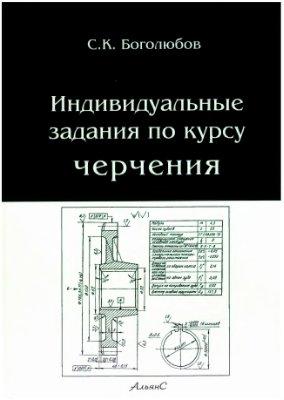 Боголюбов С.К. Индивидуальные задания по курсу черчения