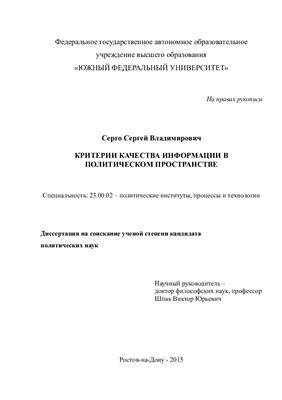 Серго С.В. Критерии качества информации в политическом пространстве