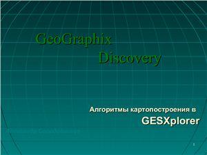 Landmark. Help и презентации картопостроения для программного продукта Geographix